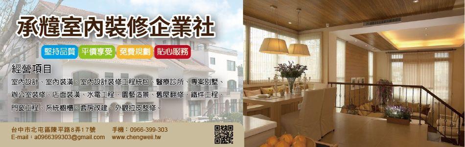 別墅外觀圖裝潢,No57080-承韑室內裝修企業社