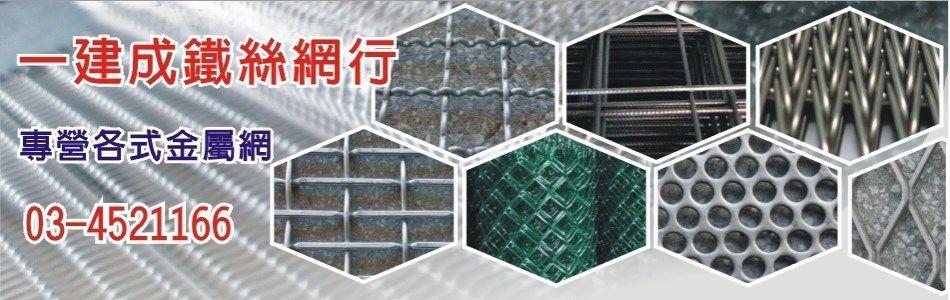 一建成鐵絲網行,刀片刺網,鐵板刺網,點焊鐵網,塑膠鐵網,輸送帶網,四角鐵網,塑膠PVC菱形鐵網,篩網濾網,白鐵網,平織網,沖孔網,不銹鋼刀片刺網,金屬擴張網,重疊篩