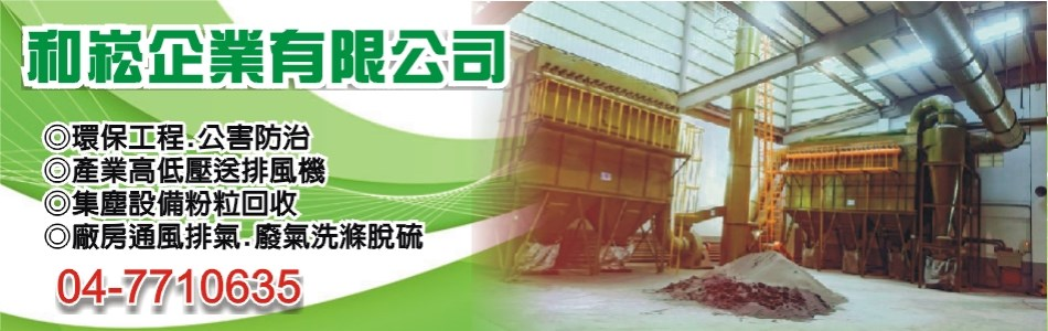 風管工程,No81728-和崧企業有限公司