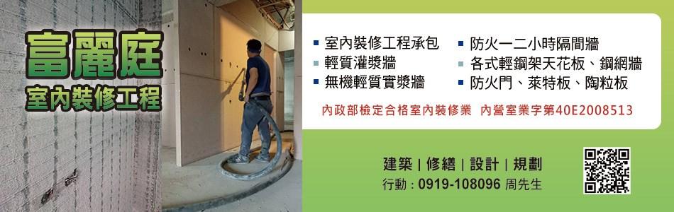 富麗庭室內裝修工程有限公司-工程實績,頁碼:1