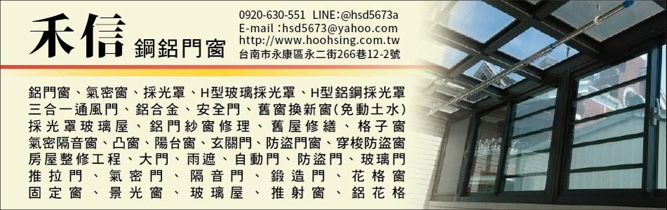 H型鋼鋁玻璃雨遮工程介紹,No59858-禾信鋼鋁門窗