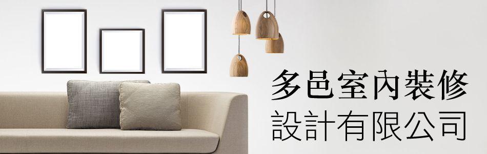 多邑室內裝修設計有限公司,登記字號40E2008670