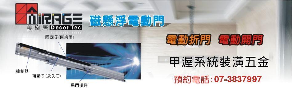 甲渥國際建材有限公司-產品分類,連動式推拉門系列