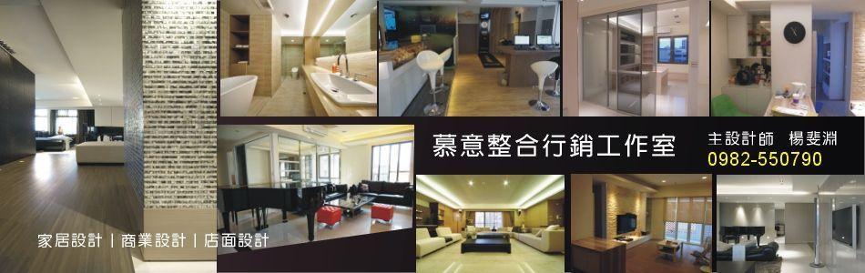 慕意整合行銷工作室-聯絡我們 住宅室內裝修,辦公室規劃,店面