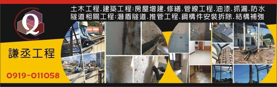 外牆修復、止漏防水工程介紹,No81663-謙丞工程有限公司