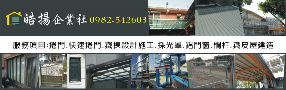 採光罩工程介紹,採光罩廠商,No65732-皓揚企業社