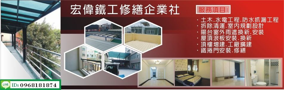 宏偉鐵工修繕企業社-網站地圖,屋頂浪板安裝,屋頂浪板換新,頂