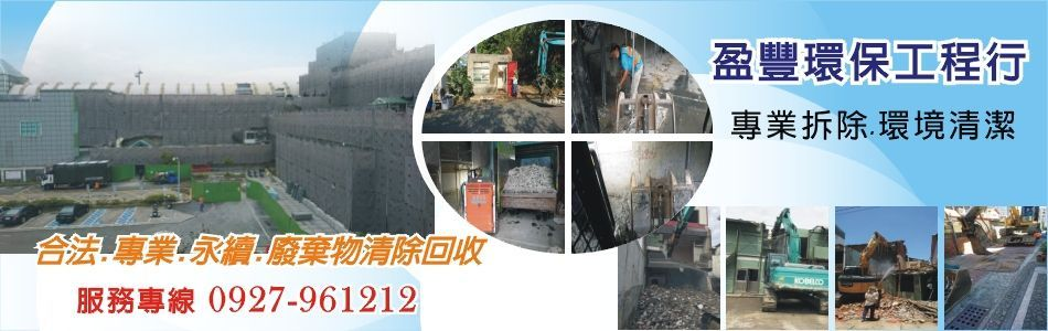 高雄航空站打石清運工程,No64122-盈豐環保工程行
