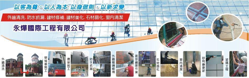 外牆清洗,防水抓漏,外牆磁磚修補,高空繩索作業-永燁國際工程有限公司