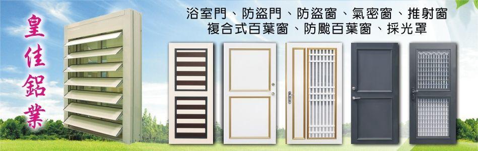 皇佳鋁業-聯絡我們 防颱氣密窗,靜音氣密鋁窗,隔音氣密窗,浴