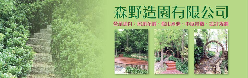 森野造園有限公司,屋頂花園,假山水池,中庭景觀,設計規劃