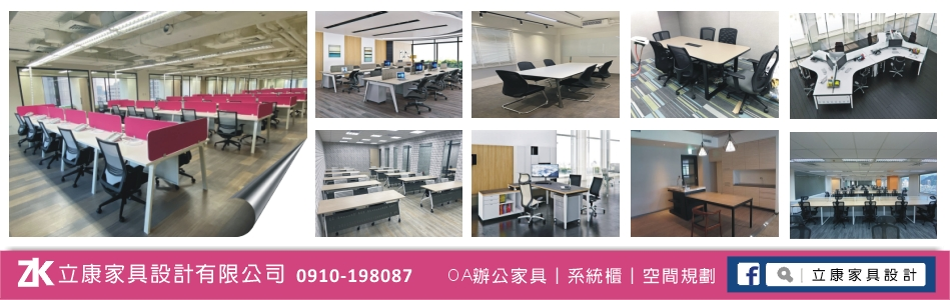 OA辦公家具,No65141-立康家具設計有限公司