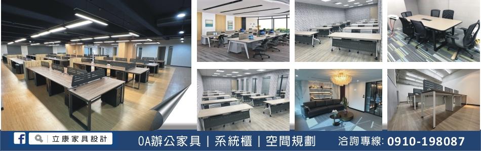OA家具產品介紹,No81422-立康家具設計有限公司