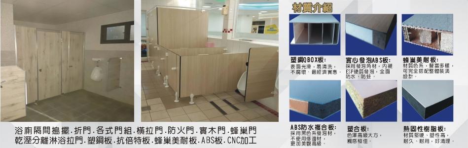益通工程行 公司簡介:浴廁隔間搗擺,折門,橫拉門,淋浴拉門,乾溼分離,