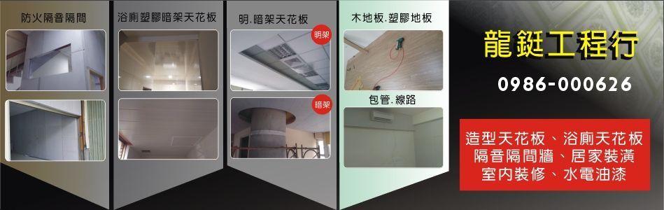 天花板,No69441-龍鋌工程行