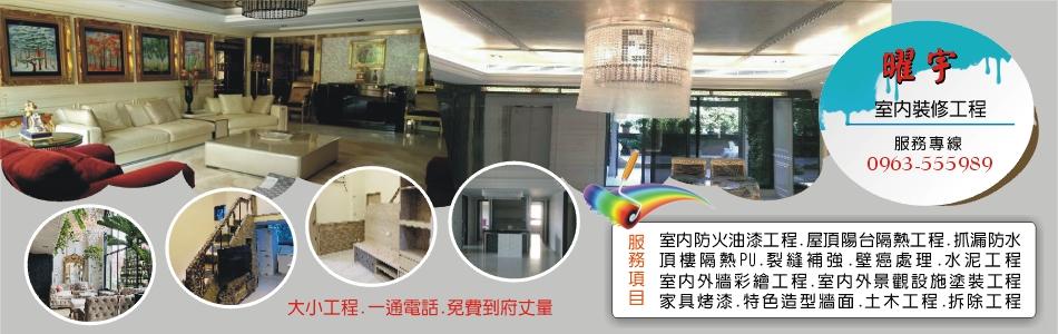 基隆油漆工程,林口油漆工程,台北油漆工程,北部油漆工程-曜宇室內外裝修工程