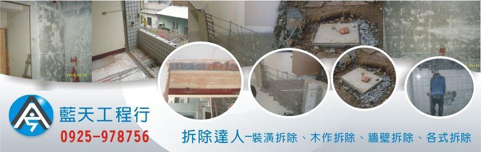 磁磚拆除工程介紹,磁磚拆除廠商,No79964-藍天工程行