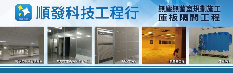 順發科技工程行-網站地圖,100~10000級無塵室,GMP無菌室,實