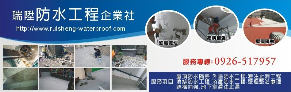 屋頂防水,外牆防水,高壓止漏灌注,壁癌處理,屋頂隔熱-瑞陞防水工程企業社