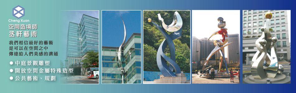 丞軒國際有限公司-聯絡我們 中庭景觀雕塑,開放空間金屬特殊造