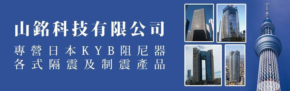 山銘科技有限公司-最新訊息 隔震工程,制震工程,隔震裝置,制