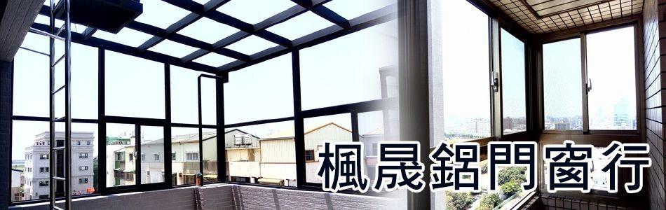 台南鋁門窗,台南隔音氣密窗,台南採光罩,台南H型鋼玻璃採光罩-楓晟鋁門窗行