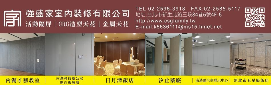 活動隔屏施工-示意圖,No62699-強盛家室內裝修有限公司