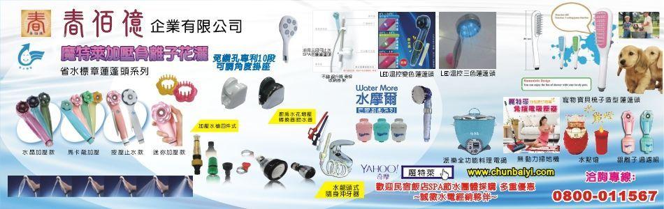 春佰億企業有限公司-產品分類,省水/淨水