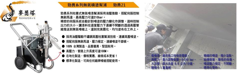 麥瑟塔噴塗科技有限公司-產品型錄