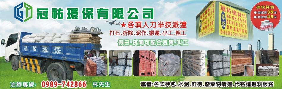 冠祐環保有限公司-網站地圖,建材行,砂包,水泥,紅磚,石子,台北市建材
