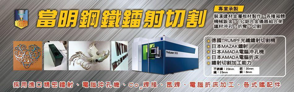 當明工業有限公司-產品分類,DM 19吋 鐵製儀器組合架