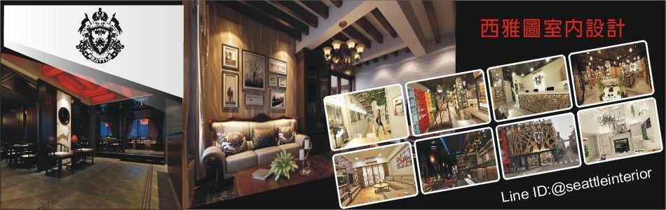客廳空間設計,No66573-西雅圖室內設計