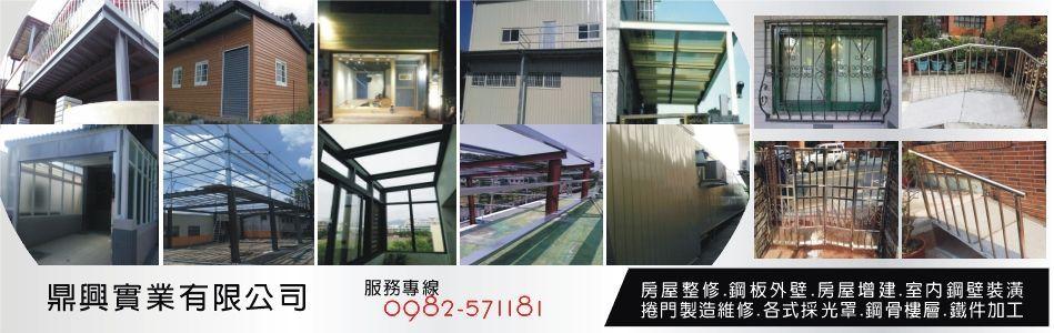 鼎興實業有限公司 公司簡介:彰化房屋整修,彰化鋼板外壁,彰化房屋修改,