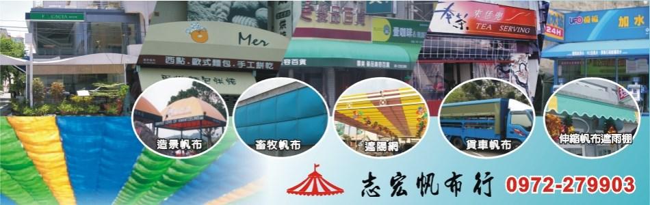 志宏帆布行-網站地圖,台南伸縮帆布,台南遮雨帆,活動車庫,遮陽網,特殊