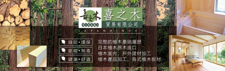 喜之木貿易有限公司-日本檜木建材,檜木地板,板材,板條材,拼板材,壁板材
