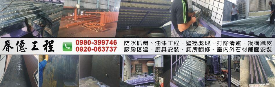 鋼構防鏽噴漆,No70785-春億工程