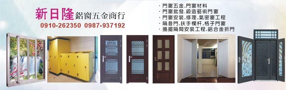 正新國田精品門窗產品(No80996)-新日隆鋁窗五金商行