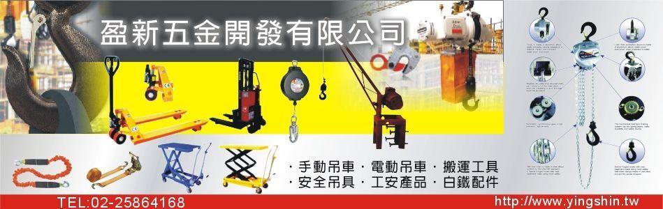 盈新五金開發有限公司-中小型起重機銷售維修,工安設備銷售維修,手動吊車