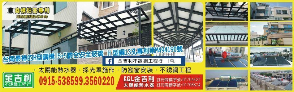 金吉利不銹鋼工程行-台南太陽能熱水器,櫻花太陽能熱水器,防盜窗,玻璃採光罩
