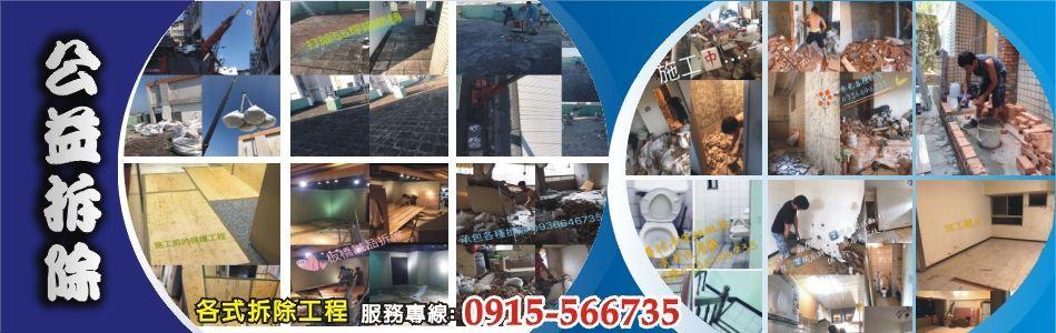 浴室磁磚工程,No70722-公益拆除有限公司