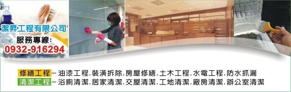 居家清潔,No69875-潔昇工程有限公司
