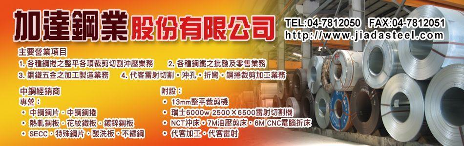 大型6米雷射產品介紹,No81720-加達鋼業股份有限公司