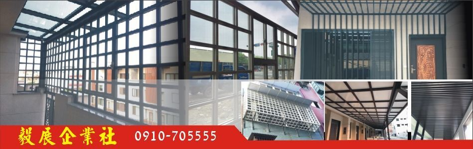 毅展企業社-嘉義氣密窗,嘉義採光罩,嘉義落地窗,嘉義百葉窗