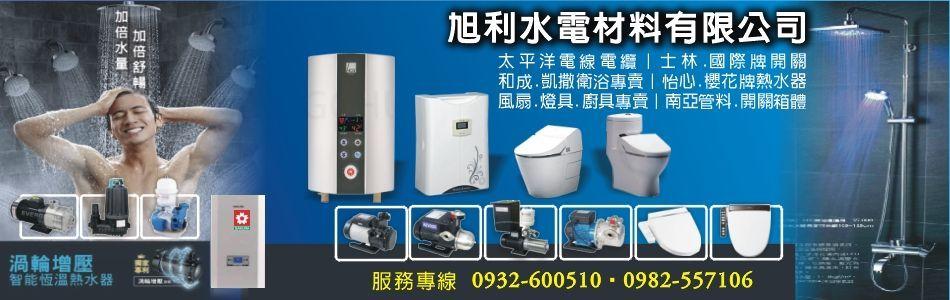 旭利水電材料有限公司-產品分類(頁碼:2),所有產品