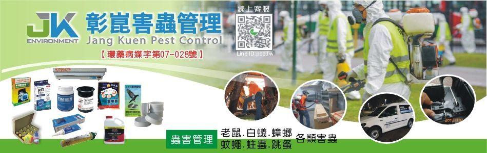除鼠工程,No69019-彰崑環境工程有限公司