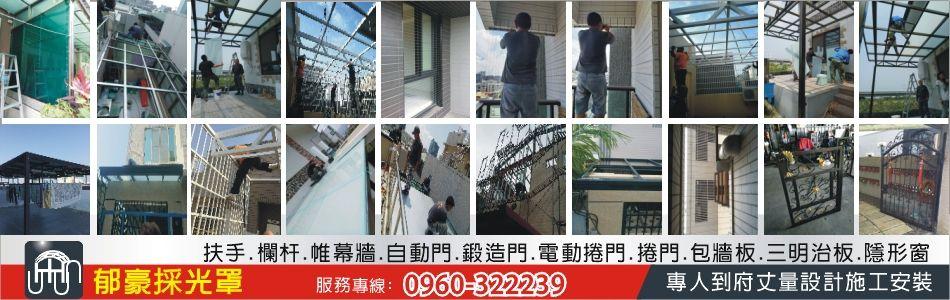 高雄遮雨棚,高雄採光罩,扶手,欄杆,帷幕牆,自動門-郁豪工程有限公司