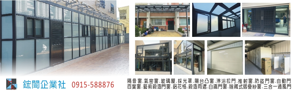 鋐闓企業社-最新訊息 鋁隔間,格子氣密窗,H型採光罩,氣密窗