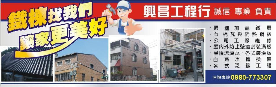 興昌工程行-最新訊息,26928