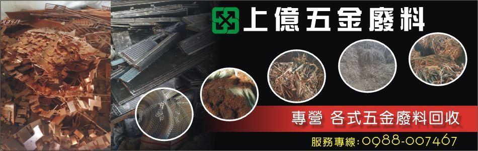 上億五金廢料 公司簡介:五金廢料回收,廢鐵五金,鋼鋁白鐵,廢銅,廢白鐵