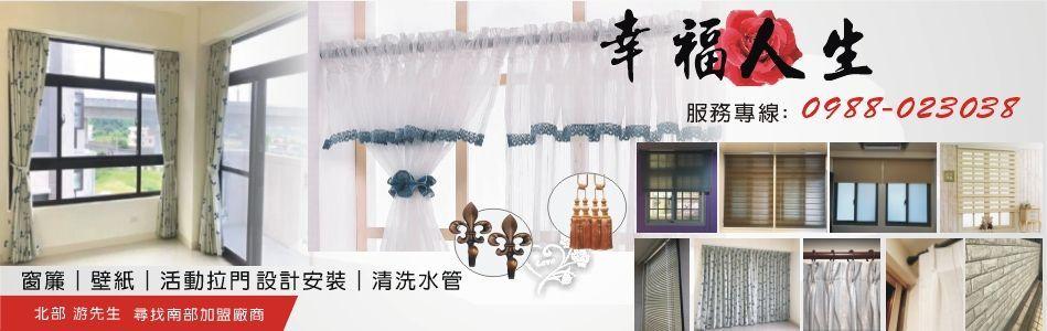 捲簾,No70122-雅緻企業社